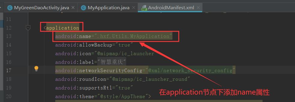 清单文件中添加application节点的添加name属性